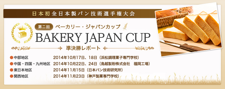 bakery-japan-cup-main-img